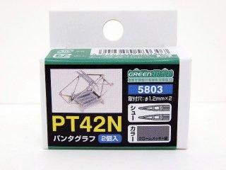 5803 PT42N パンタグラフ(2個入)