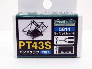 5814 PT43S パンタグラフ(2個入)