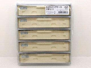 【新品】 28-189 KATOクリアケース5個セット