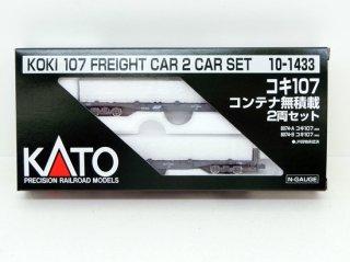 10-1433 コキ107 コンテナ無積載 2両セット