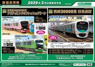 〔モカ割は12/20まで〕[04月新製品] 30942 静岡鉄道A3000形(フレッシュグリーン)2両編成セット(動力付き)