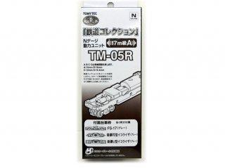 TM-05R 動力ユニット17m級A