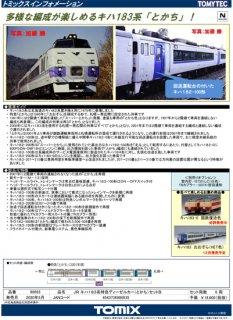 〔モカ割は01/03まで〕[05月新製品] 98693 JR キハ183系特急ディーゼルカー(とかち)セットB(6両)