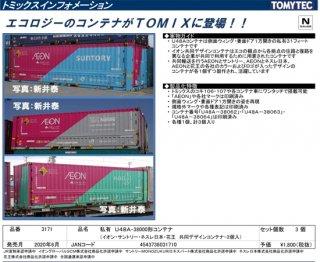 [06月新製品] 3171 私有 U48A-38000形コンテナ(イオン・サントリー・ネスレ日本・花王 共同デザインコンテナ・3個入)