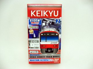 京急 2100形(先頭車+中間車) 2両セット
