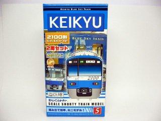 京急 2100形BLUE SKYT RAIN(先頭車+中間車) 2両セット