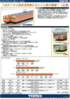 〔モカ割は01/31まで〕[05月新製品] 98371 国鉄 103系通勤電車(初期型非冷房車・オレンジ)基本セットB(4両)