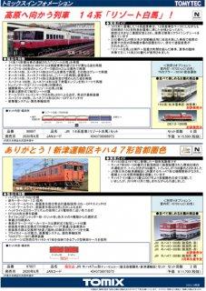 〔モカ割は01/31まで〕[06月新製品] 98697 JR 14系客車(リゾート白馬)セット(6両)