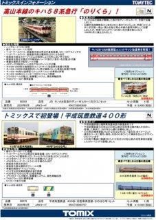 〔モカ割は01/31まで〕[06月新製品] 98079 平成筑豊鉄道 400形(旧型車両塗装・なのはな号)セット(2両)