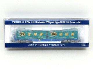 【改修済】 8737 JR貨車 コキ104形(新塗装・ヤマト運輸コンテナ付)