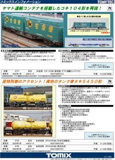 〔モカ割は01/31まで〕[05月新製品] 8739 私有貨車 タキ5450形(東亞合成)