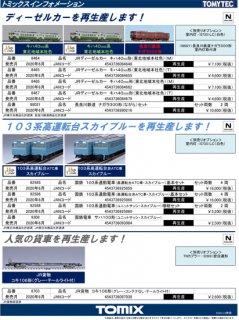 〔モカ割は01/31まで〕[06月再生産] 92585 国鉄 103系通勤電車(高運転台ATC車・スカイブルー)基本セット(4両)