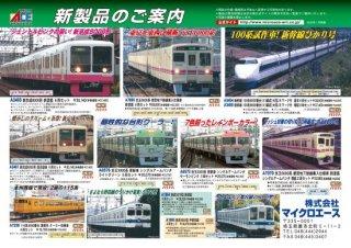 〔モカ割は02/03まで〕[05月新製品] A3493 新京成8000形 新塗装 6両セット