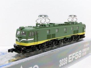 3039 EF58 初期形大窓 青大将