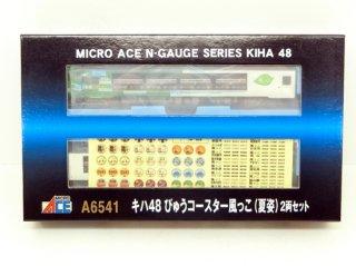 [06月新製品] A6541 キハ48 びゅうコースター風っこ(夏姿) 2両セット