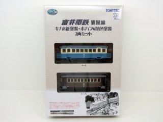 鉄コレ ナローゲージ80 猫屋線 キハ8新塗装・ホハフ6茶色塗装 2両セット