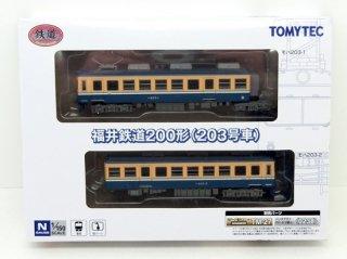 〔未使用品〕 鉄コレ 福井鉄道200形(203号車)