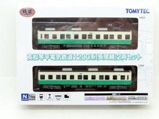 〔未使用品〕 高松琴平電気鉄道1200系(長尾線)2両セット