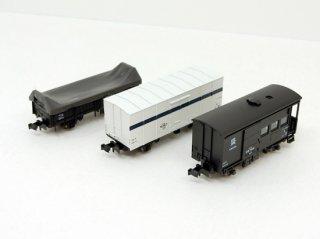 10-1599 花輪線貨物列車 8両セット【特別企画品】