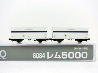 [08月新製品] 8084 レム5000(2両入)