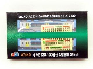[07月新製品] A7440 キハE130-100番台 久留里線 2両セット