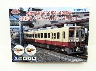 [07月新製品] 鉄コレ 東武鉄道6050系6162編成(更新車・リバイバルカラー)2両セット