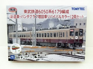[07月新製品] 鉄コレ 東武鉄道6050系6179編成(新造車・パンタグラフ増設車リバイバルカラー)2両セット