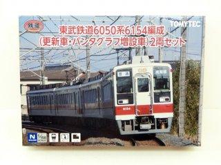 [07月新製品] 鉄コレ 東武鉄道6050系6154編成(更新車・パンタグラフ増設車)2両セット