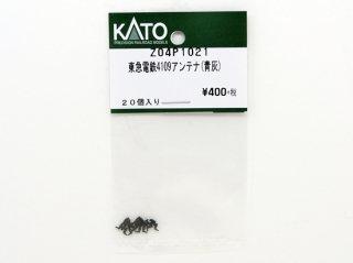 Z04P1021 東急電鉄4109アンテナ(青灰)