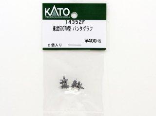 14352F 東武50070型 パンタグラフ