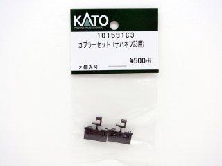 101591C3 カプラーセット(ナハネフ23用)