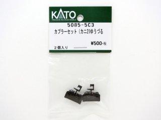 5085-5C3 カプラーセット(カニ21ゆうづる