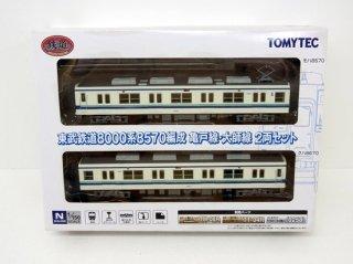 〔未使用品〕 鉄コレ 東武鉄道8000系8570編成 亀戸線・大師線 2両セット