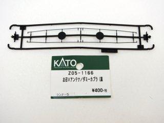 〔バラ売り〕Z05-1166 お召しVアンテナ/ダミーカプラー黒 (1ランナー)