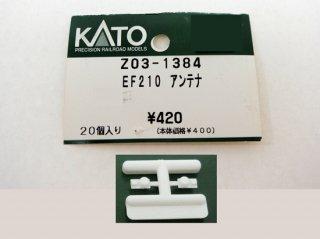 〔バラ売り〕Z03-1384 EF210アンテナ (1ランナー)