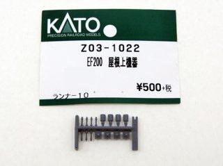 〔バラ売り〕Z03-1022 EF200 屋根上機器(1ランナー)
