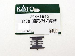 〔バラ売り〕Z04-3892 4470無線アンテナ/信号炎管(1ランナー)