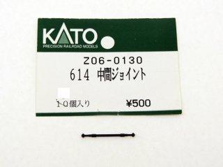 〔バラ売り〕Z06-0130 614中間ジョイント