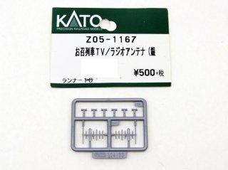 〔バラ売り〕Z05-1167 お召列車TV/ラジオアンテナ銀(1ランナー)