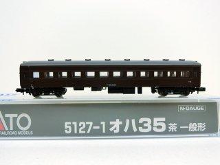 [08月再生産] 5127-1 オハ35 茶 一般形