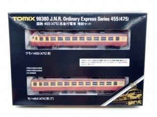 98380 455(475)系急行電車増結セット(2両)