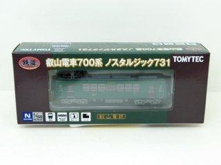 [08月新製品] 鉄コレ 叡山電車700系 ノスタルジック731