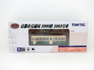 [08月新製品] 鉄コレ 京都市交通局2000形 2003号車