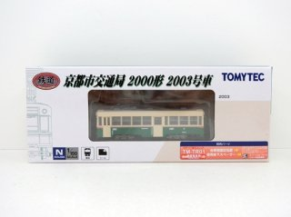 鉄コレ 京都市交通局2000形 2003号車