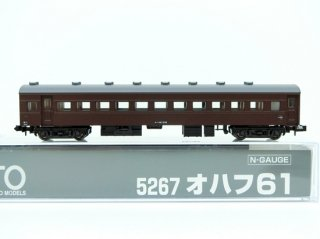 5267 オハフ61