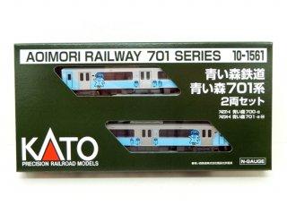 [09月新製品] 10-1561 青い森鉄道 青い森701系 2両セット