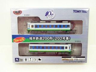 〔未使用品〕 鉄コレ 福井鉄道200形(202号車)