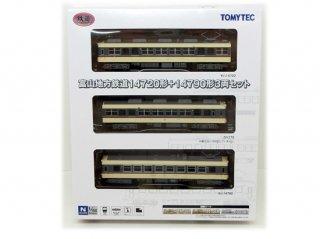 [09月新製品] 鉄コレ 富山地方鉄道 14720形+14790形 3両セット