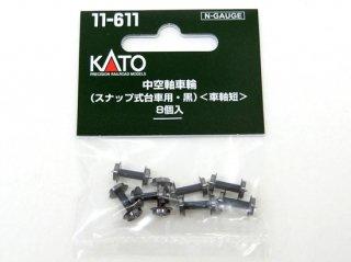 [06月新製品] 11-611 中空軸車輪(スナップ式台車用・黒)<車軸短> 8個入