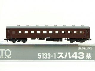 [10月再生産] 5133-1 スハ43 茶